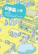 sanyukaihakusho2018H1.jpg