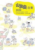 山友会白書2020表紙.jpg