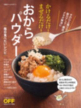 Okara_H1.jpg