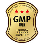 GMP認証マークfix.jpg