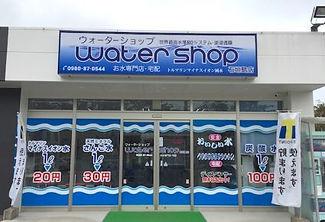 watershop.jpg