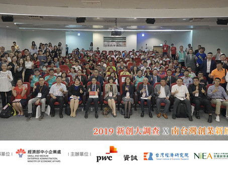 《2019 Taiwan Startup Ecosystem Survey X Start up Scale Up in Southern Taiwan》