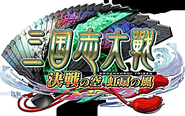 三国志大戦 決戦の空 虹扇の風 タイトルロゴ.png
