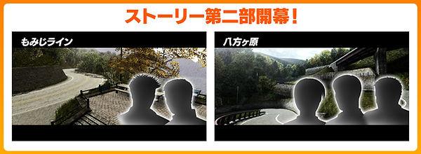 ストーリーモード第2部開幕.jpg