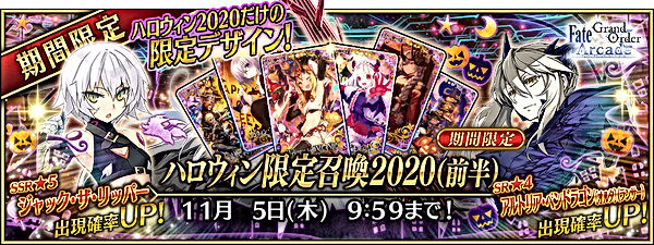 ハロウィン限定召喚2020(前半)_バナー.jpg