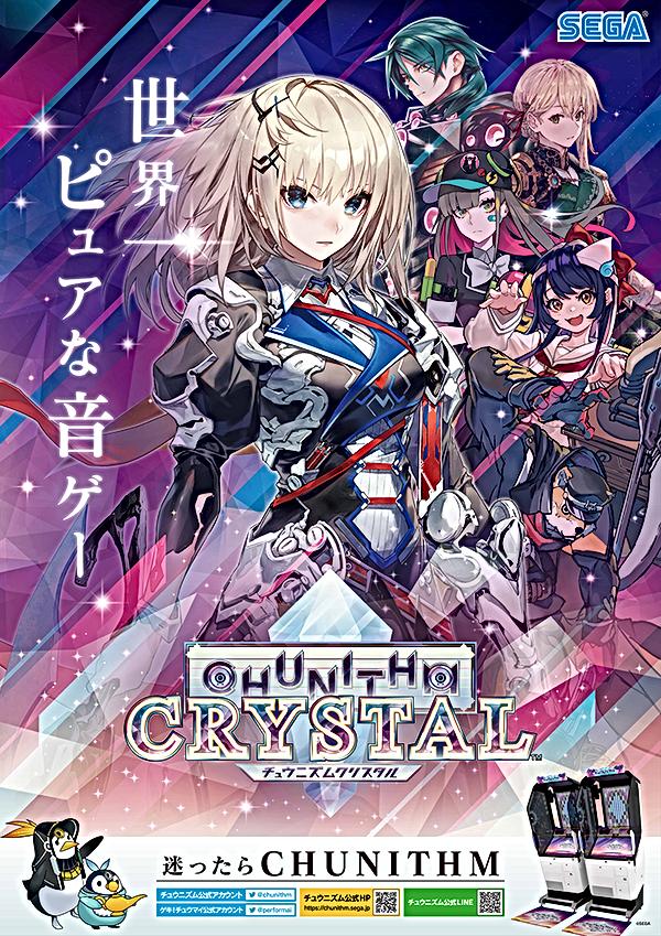 CHUNITHM-CRYSTAL_メインビジュアル.png
