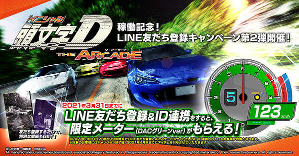 LINEキャンペーン第2弾.jpg