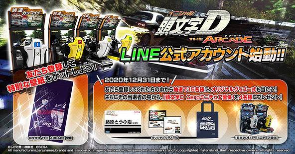 LINE公式アカウント友だち登録キャンペーン_告知画像.jpg