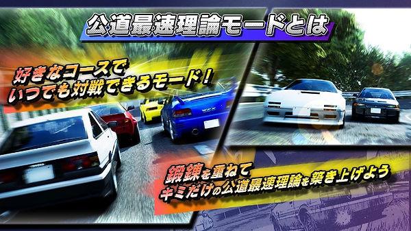 公道最速理論①.jpg