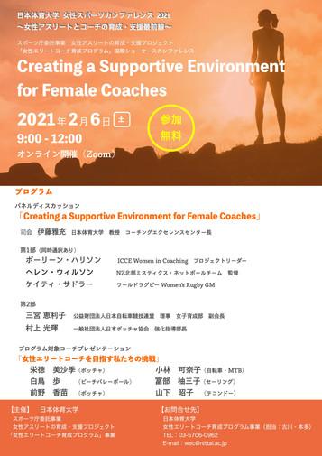 【イベントレポート】「女性エリートコーチ育成プログラム」国際ショーケースカンファレンスを実施しました