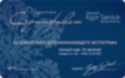 Подарочный сертификат фотошколы.jpg