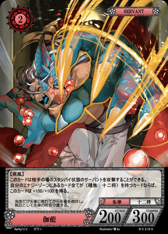 【仕事絵】TCG NOVA/伽藍
