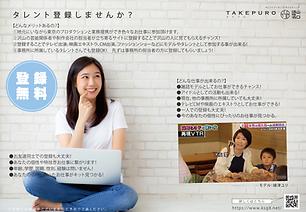 タケプロ タレント募集パンフレット.png