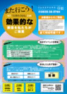タケプロ企画.png