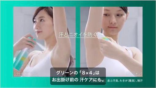 ありさ エイトフォー.jpg