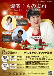 2020.12.20|イベントチラシ.png