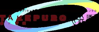 タケプロロゴ