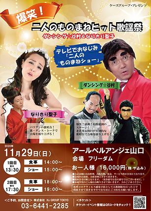 2020.11.29|イベントチラシ.png