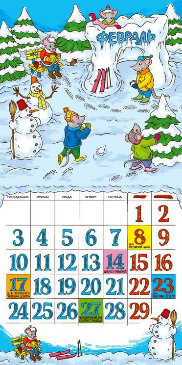 Мышиный календарь 2020
