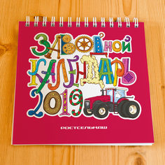 Заводной календарь