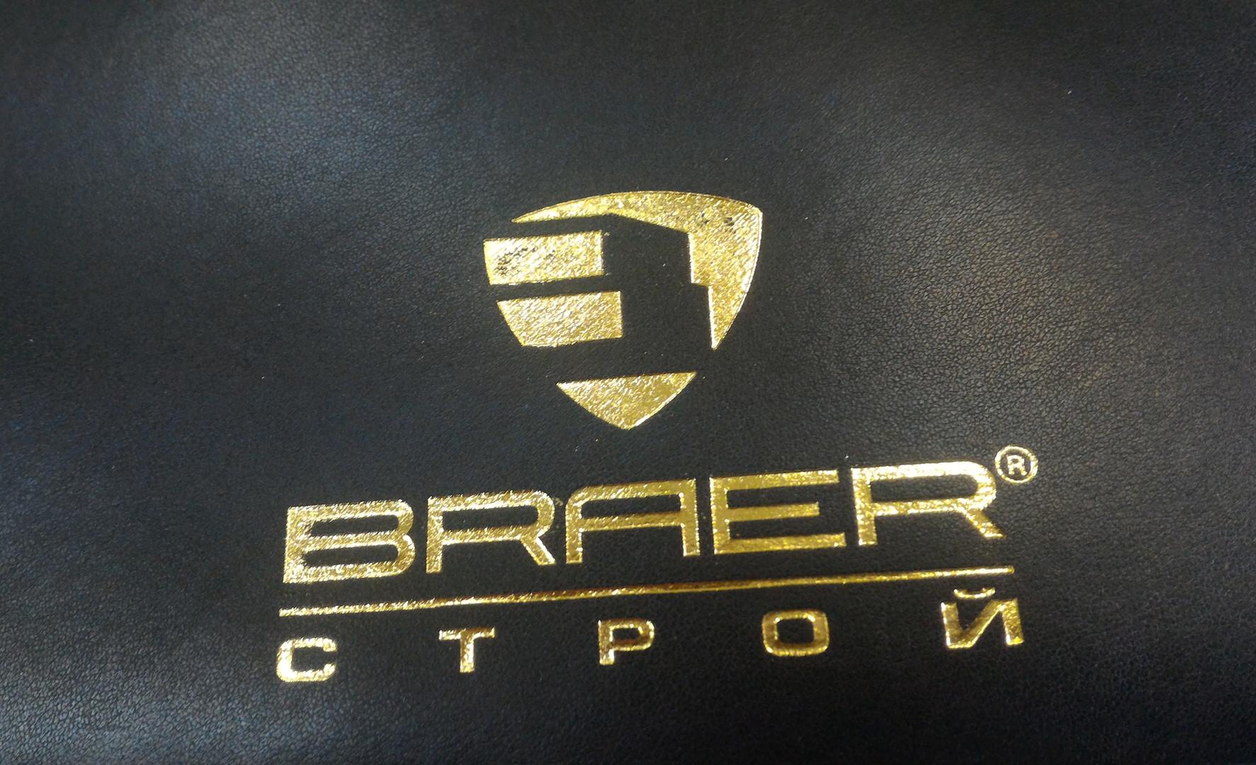 Braer строй