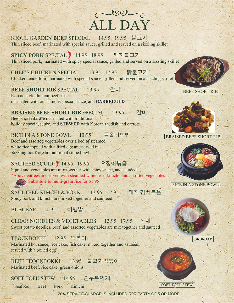 Seoul Garden Menu All Day.jpg