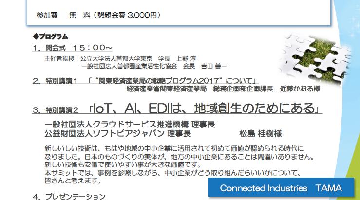 「第10回TAMA産学官金サミット(H29.8.2)」へのご参加のお誘い