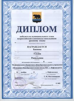 Бакиева 010
