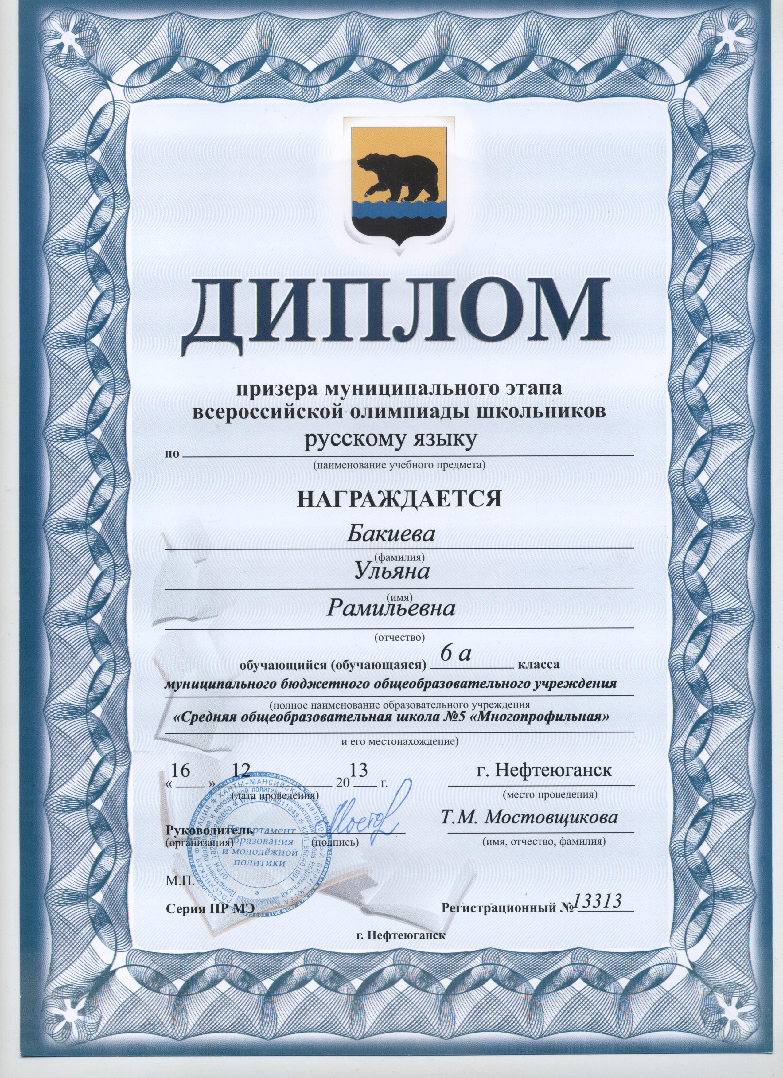 Бакиева 009
