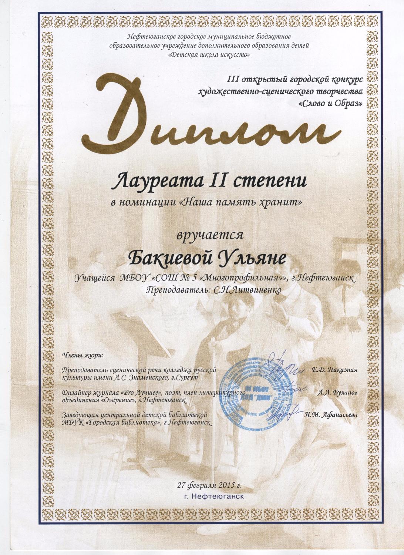 Бакиева Ульяна_edited