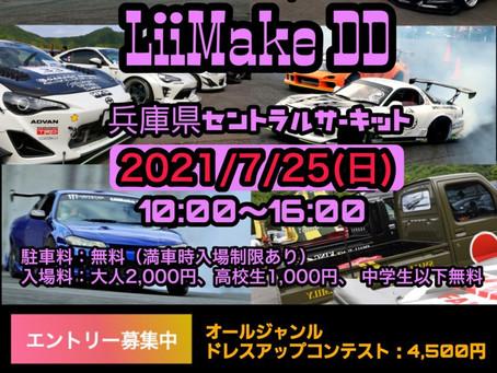 リーメイクディディ LiiMake DD 2021年7月25日(日)開催