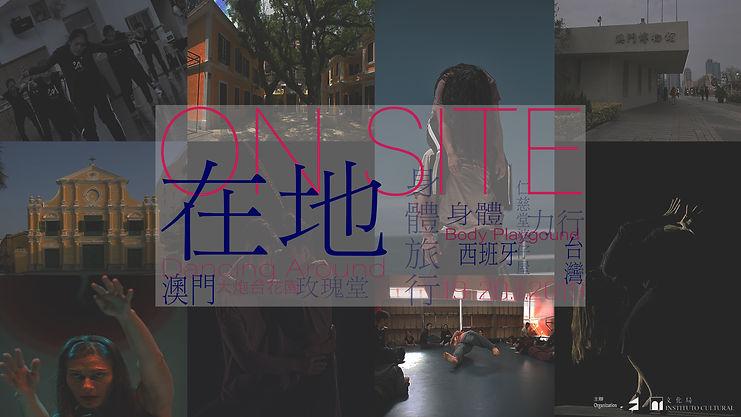 On Site Promotion 1 - Macau Fringe .jpg