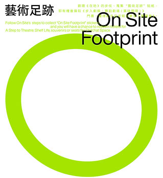 201227-onsite2021-leaflet-01-03.jpg