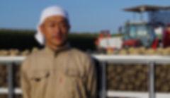 雄秀農園、斉藤砂利