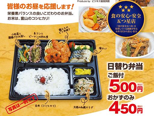富山市の宅配弁当 食べんまいけメニューの図.jpg