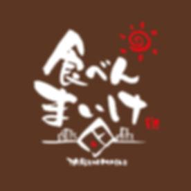 食べんまいけ-最終-02.jpg