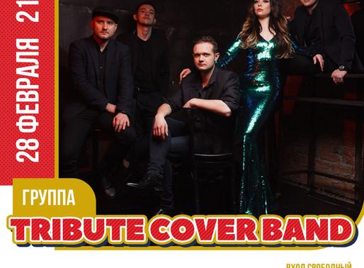 Кавер-группа Новосибирск Tribute Cove Band Гастроли г.Новокузнецк