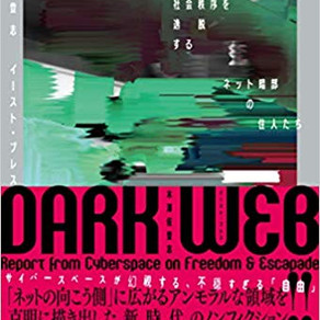 pioneering publishing in Japanese on DARK WEB will be released soon