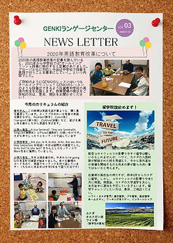 3 07July2020GENKIニュースレター.jpg