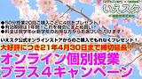 プラスフォーキャンペーン延長.png