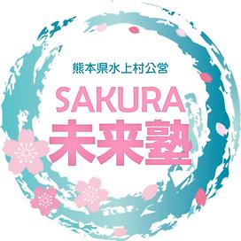 sakuramiraijuku_logo.png