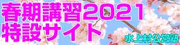 春期講習ロゴ.png