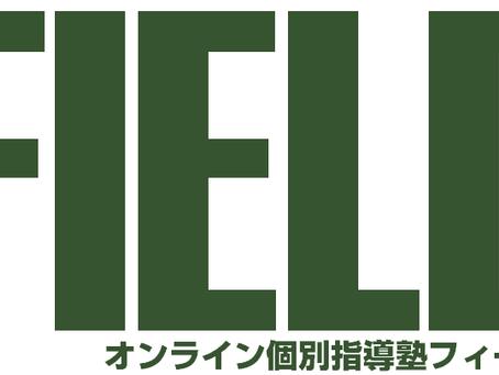 『オンライン個別指導塾FIELD』にて楠教育の授業がスタート!