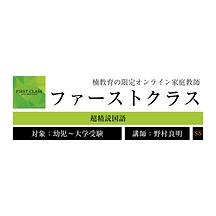 【ファーストクラス】超精読国語【SS野村良明】