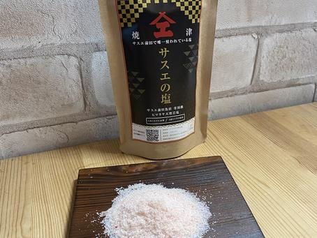 サスエの塩