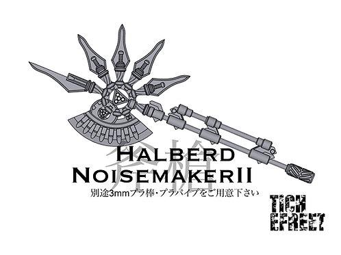 ハルバート ノイズメイカーⅡ