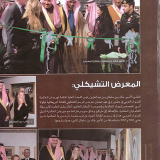An Article about Nichola's First Solo Show in Saudi Arabia