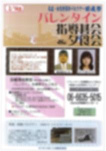 バレンタイン指導碁会.png