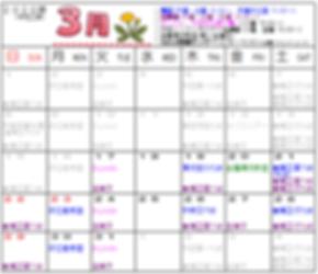 カレンダー3月変更.png