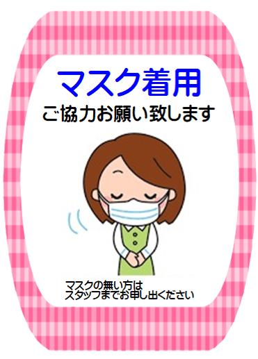 マスク着用.png